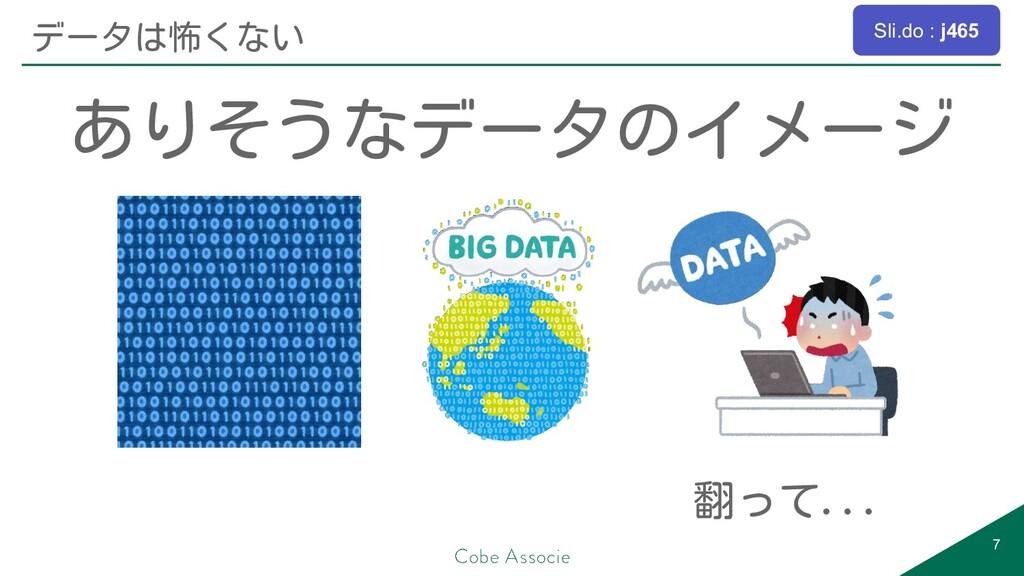 7 データは怖くない ありそうなデータのイメージ 翻って... Sli.do : j465