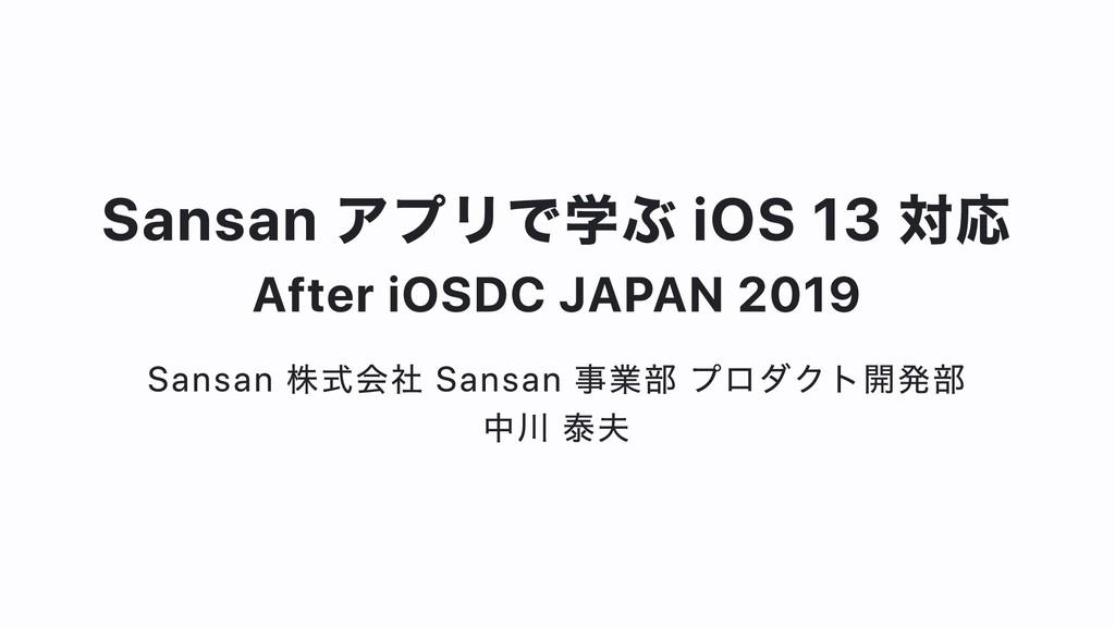 Sansan アプリで学ぶ iOS 13 対応 After iOSDC JAPAN 2019 ...