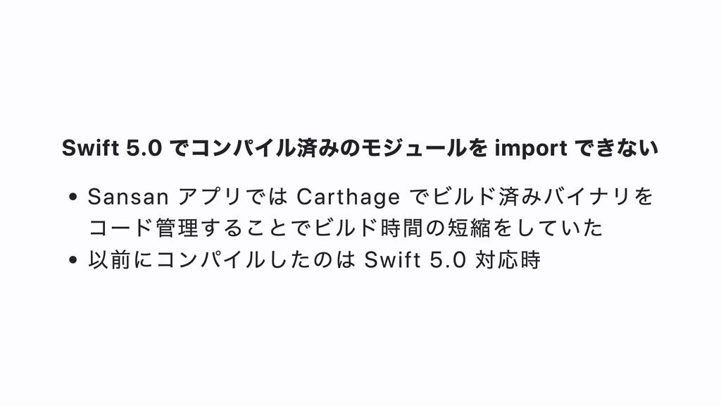 Swift 5.0 でコンパイル済みのモジュールを import できない Sansan アプ...