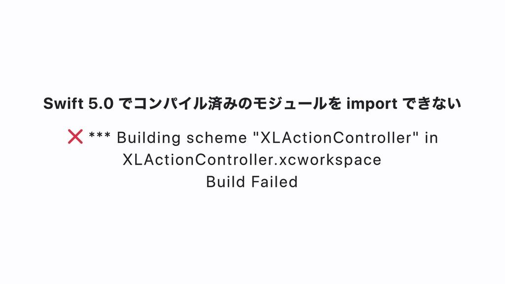 Swift 5.0 でコンパイル済みのモジュールを import できない *** Build...