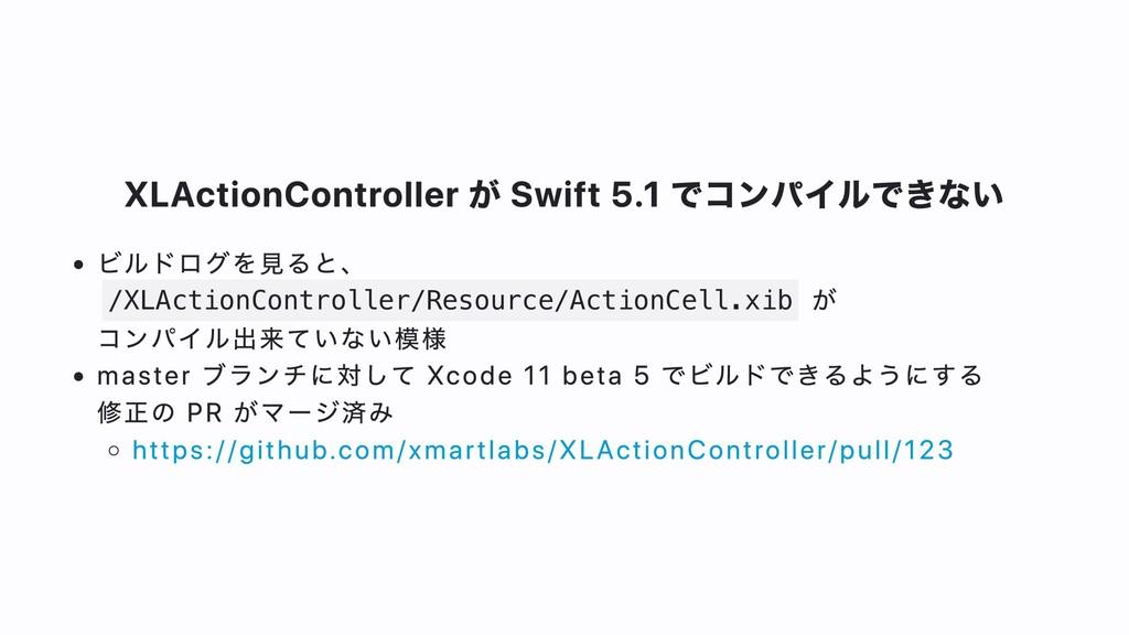 XLActionController が Swift 5.1 でコンパイルできない ビルドログ...