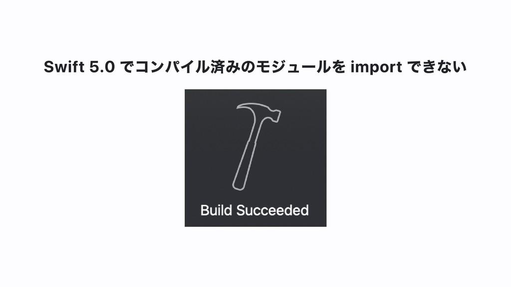 Swift 5.0 でコンパイル済みのモジュールを import できない