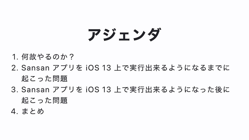 アジェンダ 1. 何故やるのか? 2. Sansan アプリを iOS 13 上で実⾏出来るよ...
