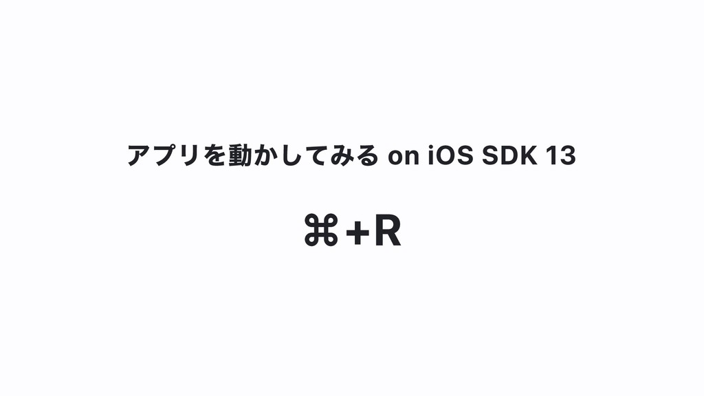 アプリを動かしてみる on iOS SDK 13 ⌘+R