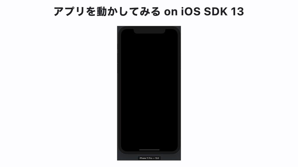 アプリを動かしてみる on iOS SDK 13