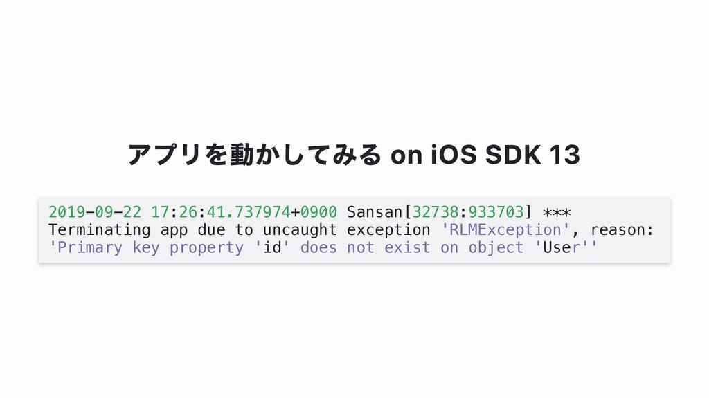 アプリを動かしてみる on iOS SDK 13 2019-09-22 17:26:41.73...