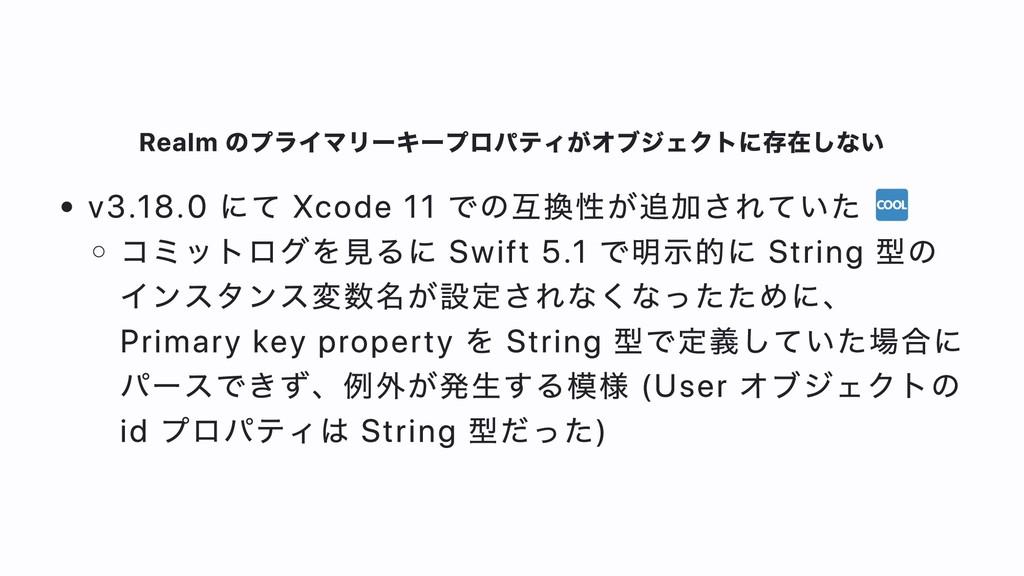 Realm のプライマリーキープロパティがオブジェクトに存在しない v3.18.0 にて Xc...