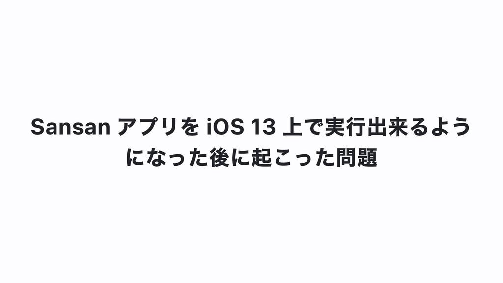 Sansan アプリを iOS 13 上で実⾏出来るよう になった後に起こった問題