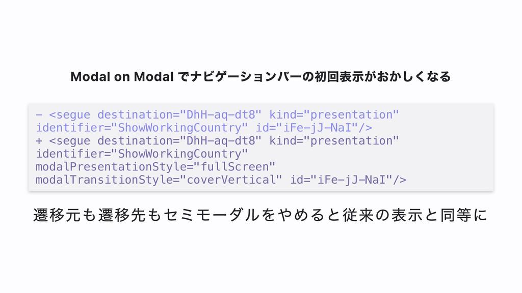 Modal on Modal でナビゲーションバーの初回表⽰がおかしくなる - <segue ...