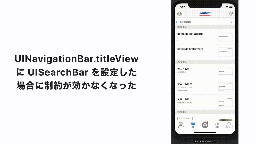 UINavigationBar.titleView に UISearchBar を設定した 場...
