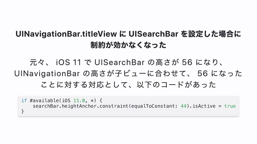 UINavigationBar.titleView に UISearchBar を設定した場合...