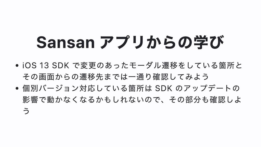 Sansan アプリからの学び iOS 13 SDK で変更のあったモーダル遷移をしている箇所...