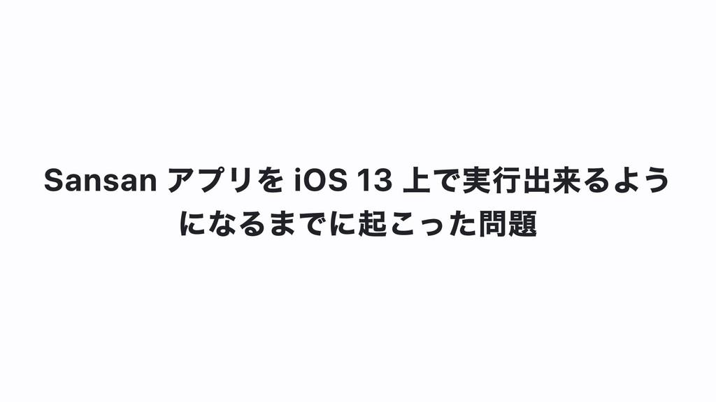 Sansan アプリを iOS 13 上で実⾏出来るよう になるまでに起こった問題