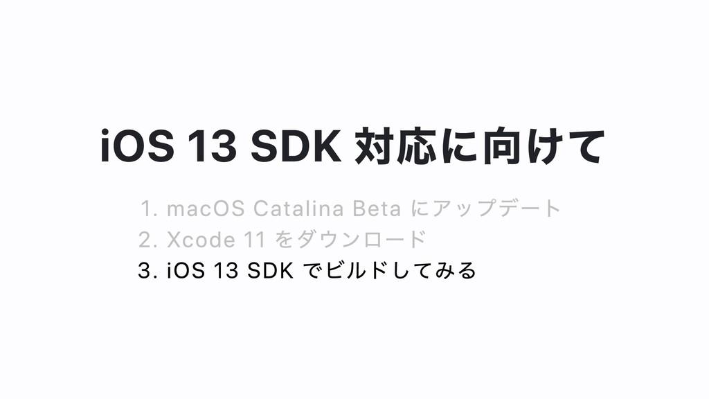 iOS 13 SDK 対応に向けて 1. macOS Catalina Beta にアップデー...