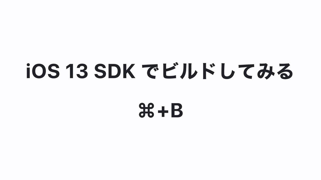 iOS 13 SDK でビルドしてみる ⌘+B