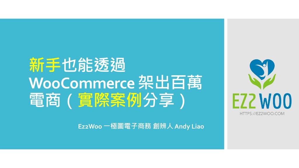 新手也能透過 WooCommerce 架出百萬 電商(實際案例分享) Ez2Woo 一極圖電子...