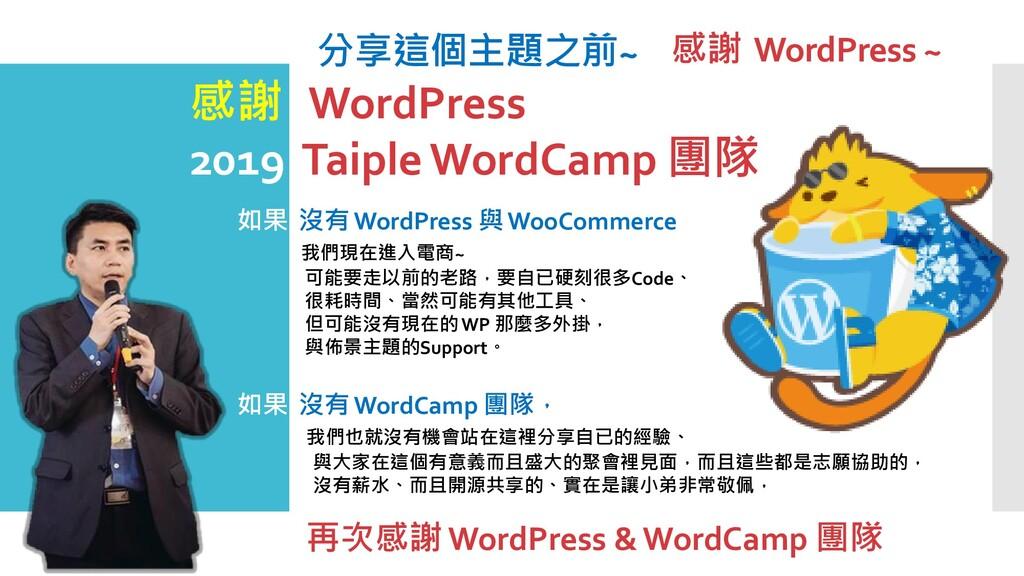 分享這個主題之前~ 感謝 WordPress 2019 Taiple WordCamp 團隊 ...