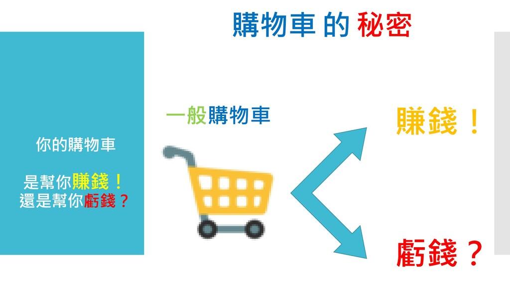 你的購物車 是幫你賺錢! 還是幫你虧錢? 購物車 的 秘密 一般購物車 賺錢! 虧錢?