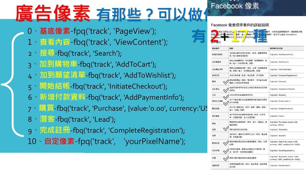 廣告像素 有那些?可以做什麼? 1、查看內容-fbq('track', 'ViewConten...