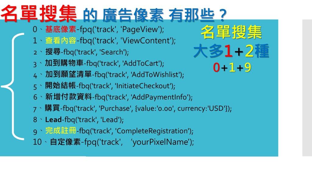 名單搜集 的 廣告像素 有那些? 1、查看內容-fbq('track', 'ViewConte...