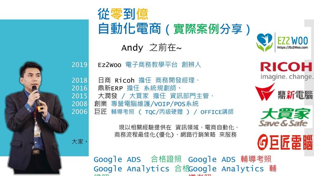 從零到億 自動化電商(實際案例分享) Andy 之前在~ 2019: Ez2Woo 電子商務教...