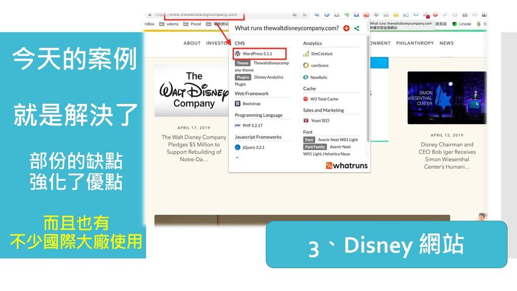 今天的案例 就是解決了 部份的缺點 強化了優點 而且也有 不少國際大廠使用 3、Disney ...