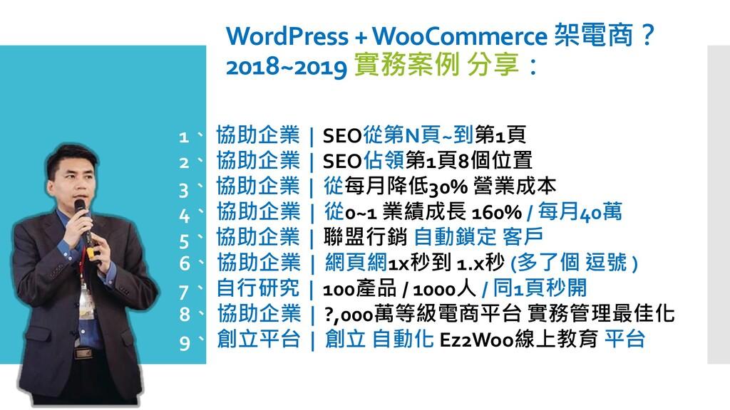 WordPress +WooCommerce 架電商? 2018~2019 實務案例 分享: ...