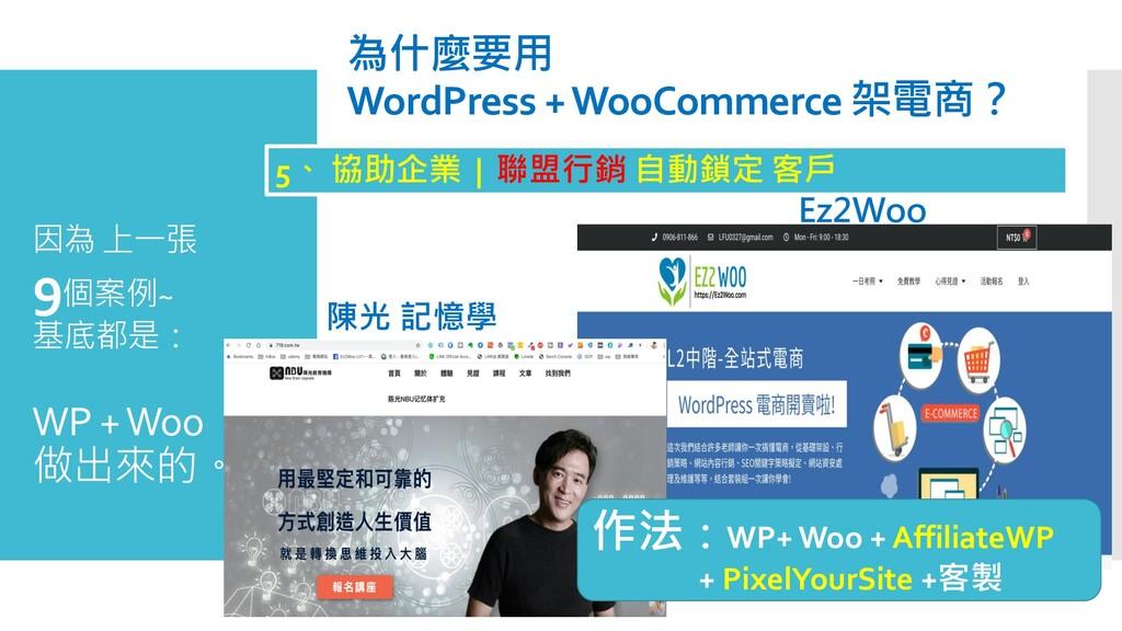 因為 上一張 9個案例~ 基底都是: WP + Woo 做出來的。 為什麼要用 WordPre...