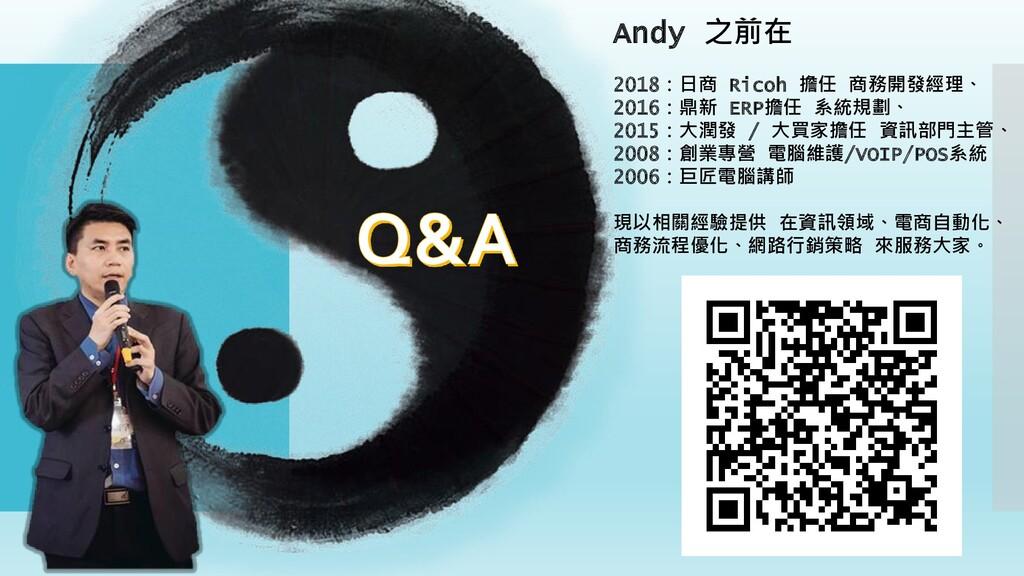 Andy 之前在 2018:日商 Ricoh 擔任 商務開發經理、 2016:鼎新 ERP擔任...