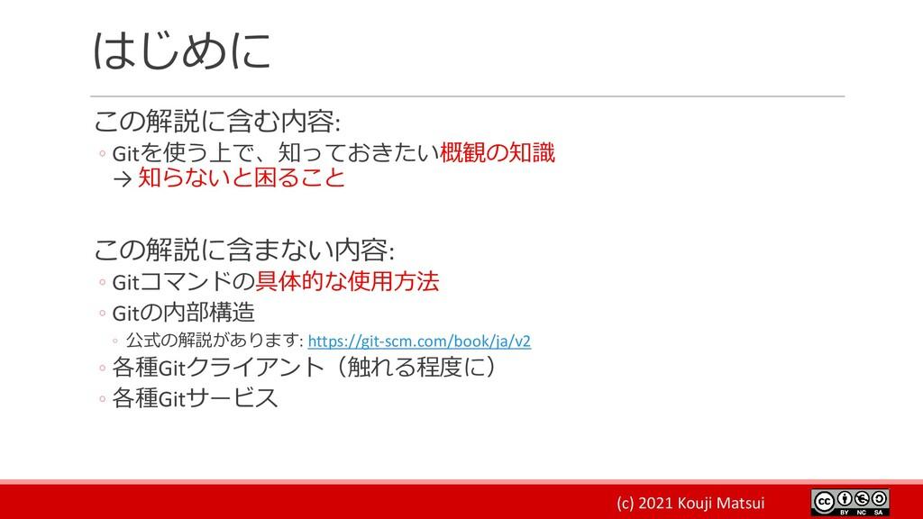 (c) 2021 Kouji Matsui はじめに この解説に含む内容: ◦ Gitを使う上...