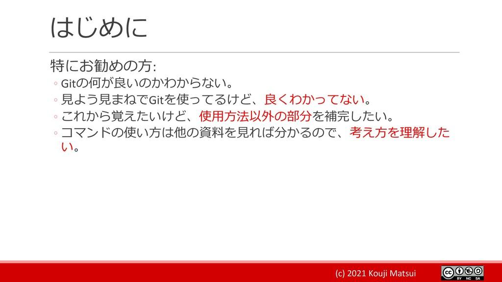 (c) 2021 Kouji Matsui はじめに 特にお勧めの方: ◦ Gitの何が良いの...