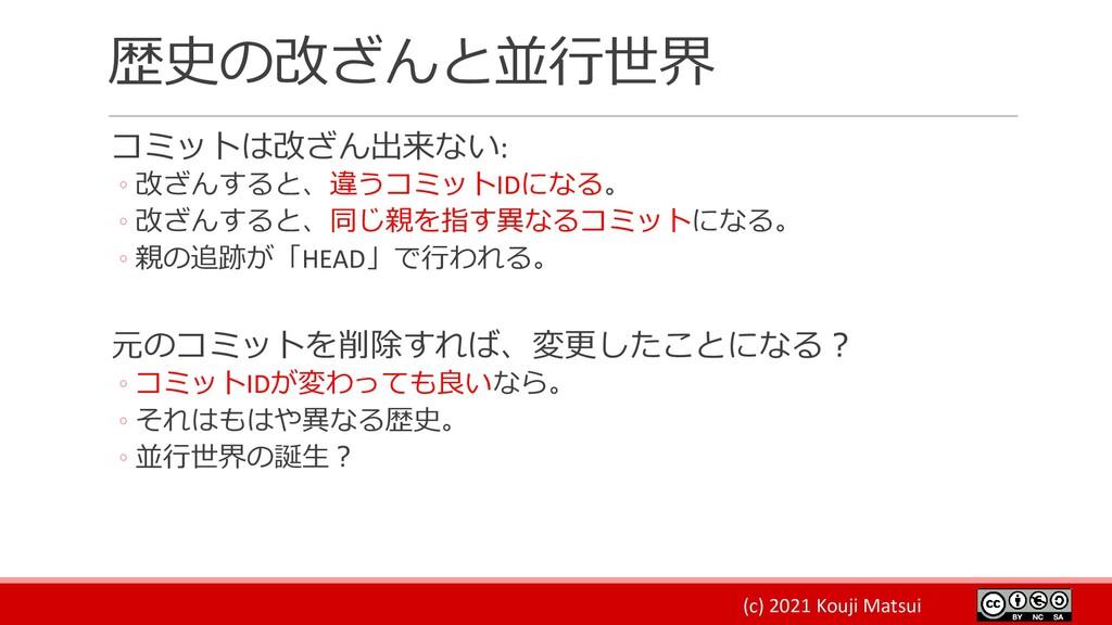 (c) 2021 Kouji Matsui 歴史の改ざんと並行世界 コミットは改ざん出来ない:...