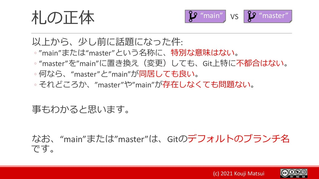 (c) 2021 Kouji Matsui 札の正体 以上から、少し前に話題になった件: ◦ ...