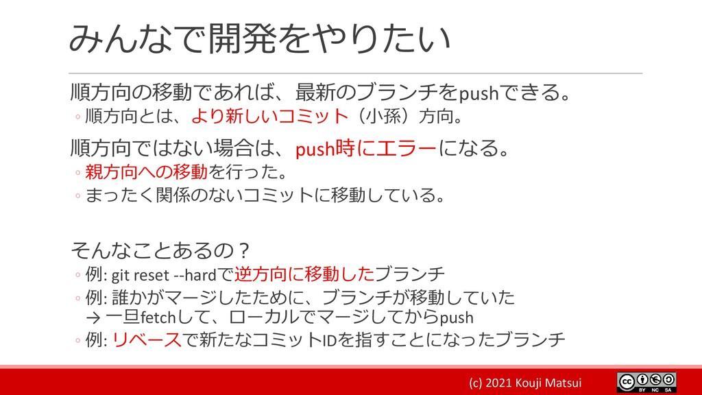 (c) 2021 Kouji Matsui みんなで開発をやりたい 順方向の移動であれば、最新...
