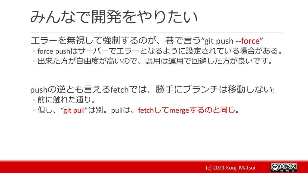 (c) 2021 Kouji Matsui みんなで開発をやりたい エラーを無視して強制するの...