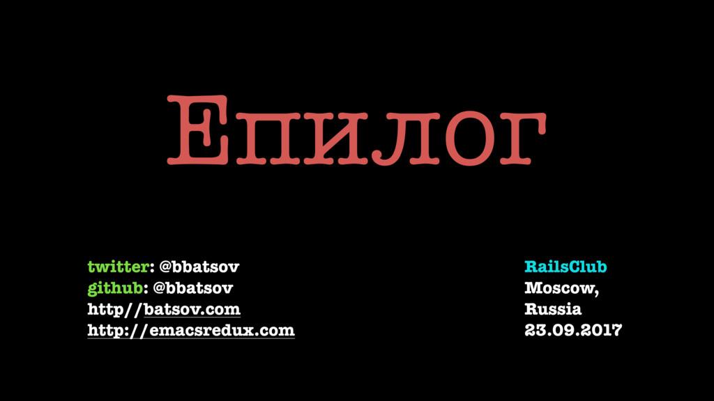 Епилог twitter: @bbatsov github: @bbatsov http/...