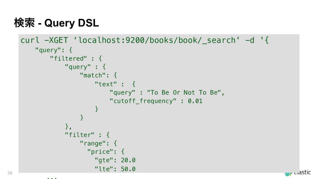 ݕࡧ - Query DSL 38 curl -XGET 'localhost:9200/bo...