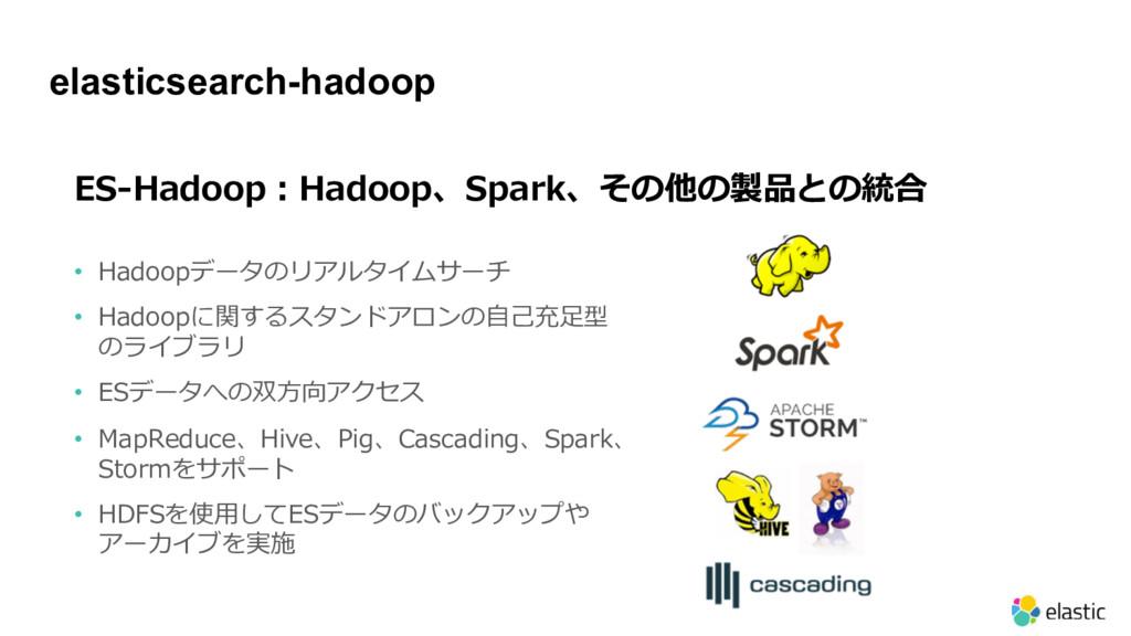 elasticsearch-hadoop 96 - • D E H • PD ecd ER...