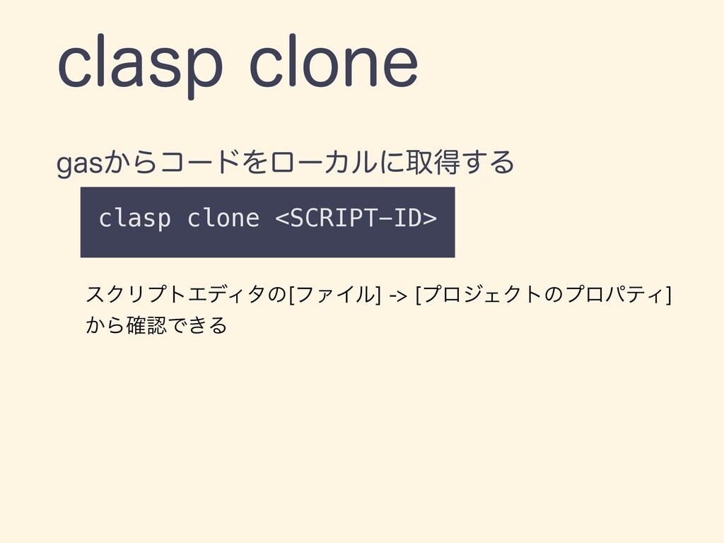 HBT͔ΒίʔυΛϩʔΧϧʹऔಘ͢Δ DMBTQDMPOF clasp clone <SCR...