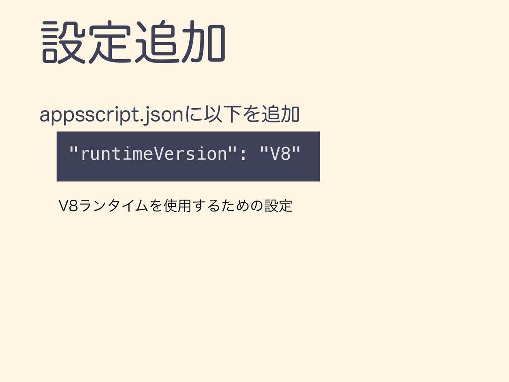 "BQQTTDSJQUKTPOʹҎԼΛՃ ઃఆՃ ""runtimeVersion"": ""V..."