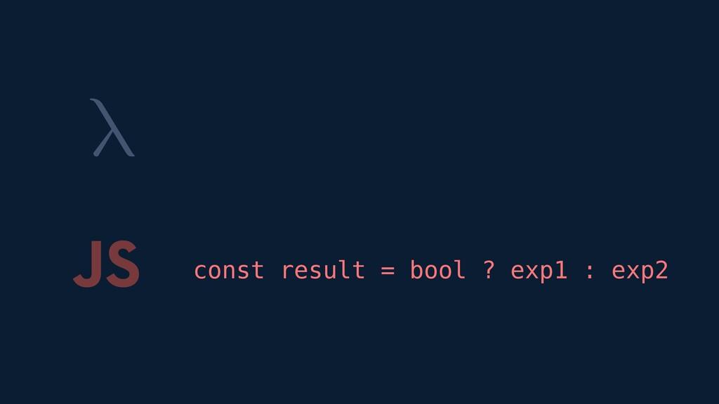 λ JS const result = bool ? exp1 : exp2