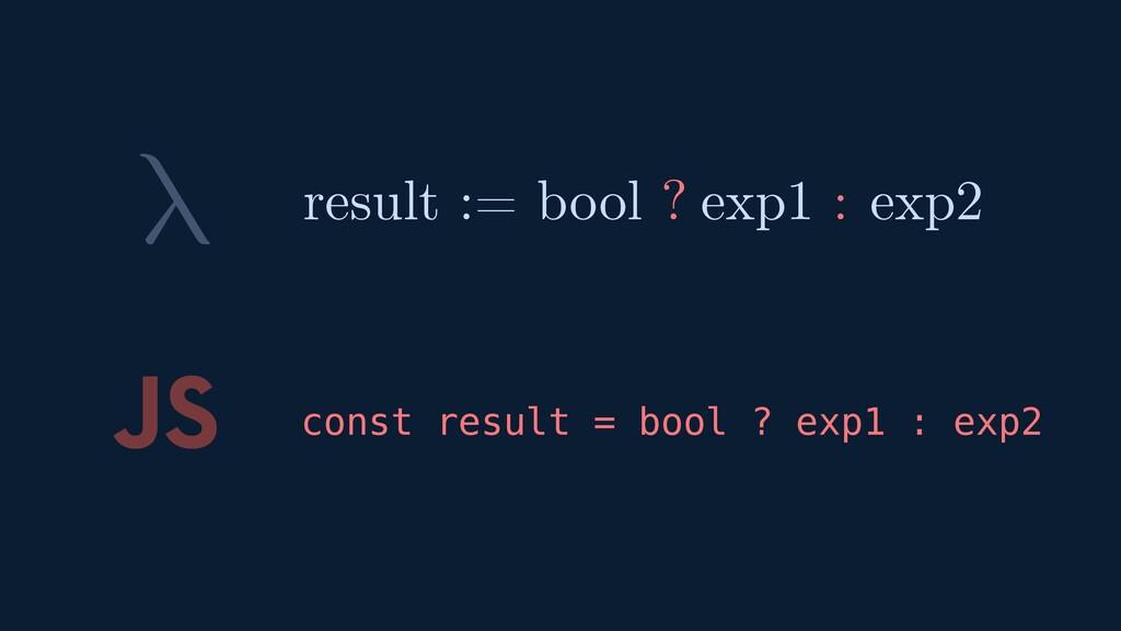 λ JS const result = bool ? exp1 : exp2 result :...