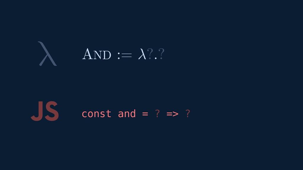 λ JS const and = ? => ? AND := ?.?