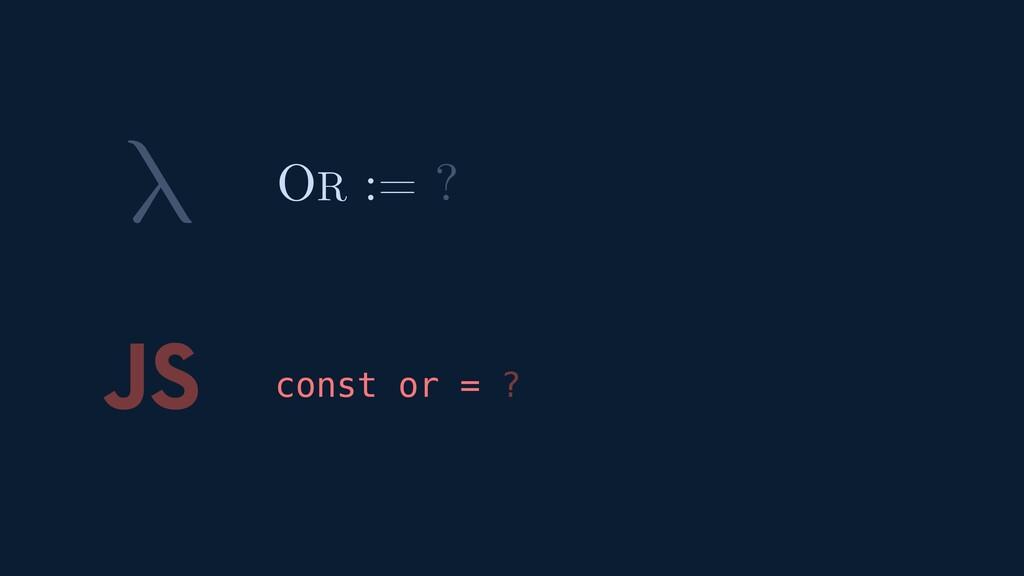 λ JS const or = ? OR := ?