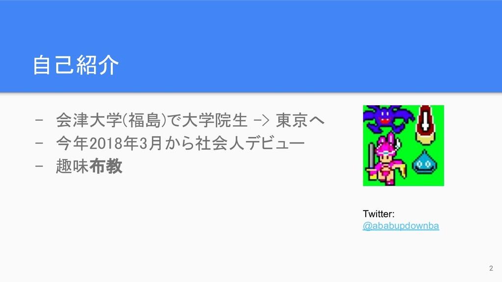自己紹介 - 会津大学(福島)で大学院生 -> 東京へ - 今年2018年3月から社会人デビュ...