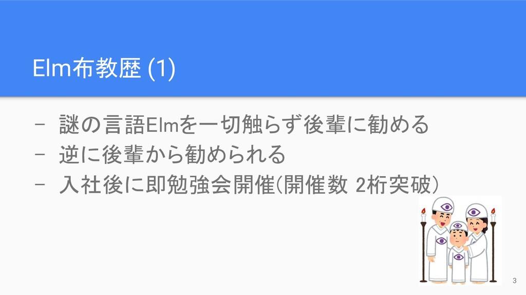 Elm布教歴 (1) - 謎の言語Elmを一切触らず後輩に勧める - 逆に後輩から勧められる ...