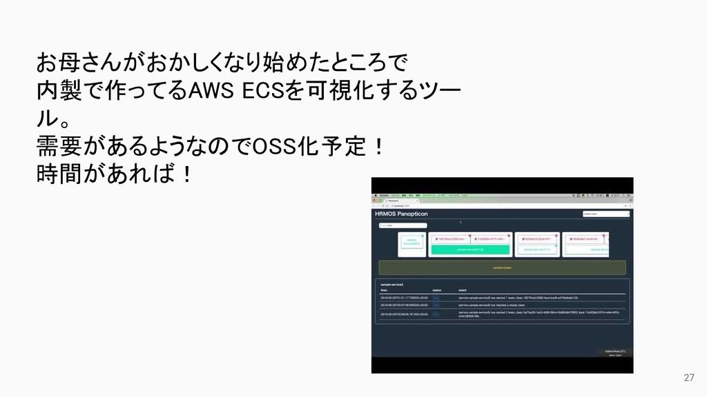 27 お母さんがおかしくなり始めたところで 内製で作ってるAWS ECSを可視化するツー ル。...