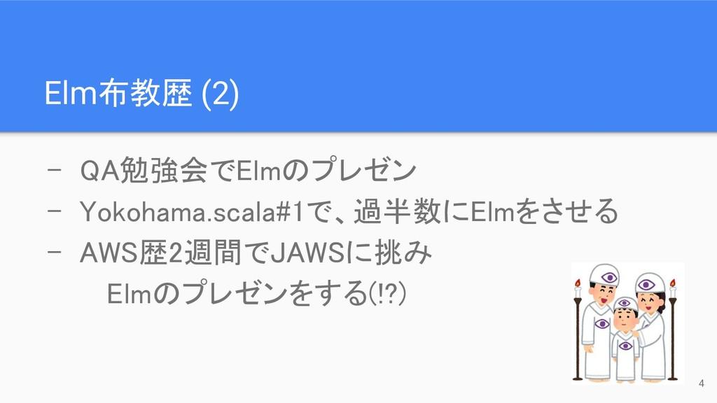 Elm布教歴 (2) - QA勉強会でElmのプレゼン - Yokohama.scala#1で...