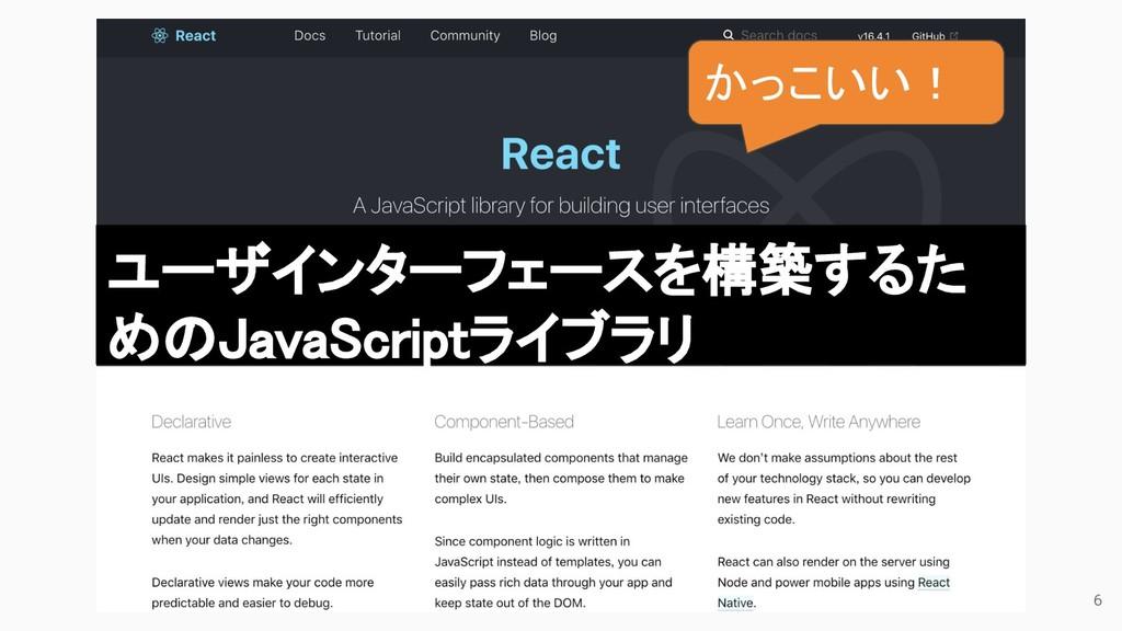 ユーザインターフェースを構築するた めのJavaScriptライブラリ かっこいい! 6