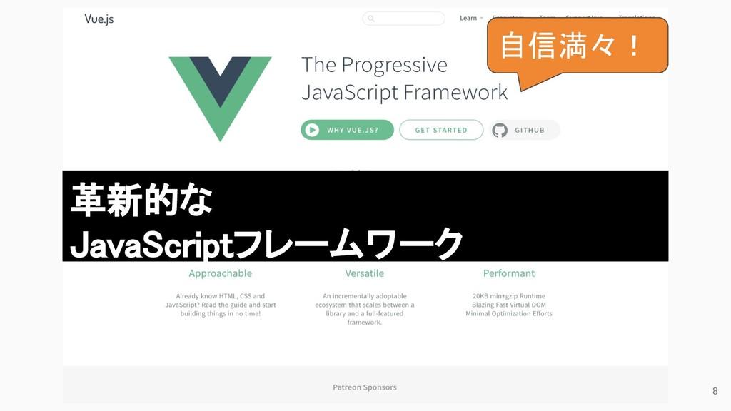 革新的な JavaScriptフレームワーク 自信満々! 8